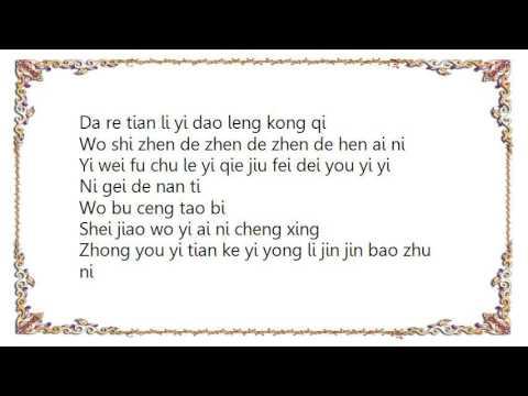 F-4 - Wo Shi Zhen de Zhen de Hen Ai Ni Lyrics