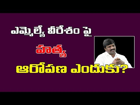 TRS MLA Veeresham Exclusive Interview | iCounter | iNews
