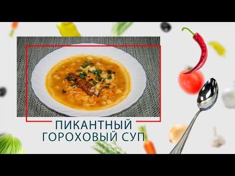 Мультиварка-скороварка. Пикантный гороховый суп в ARC–QDL-514D GIFT