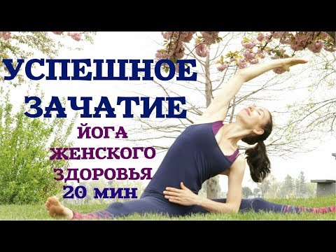 Видео уроки йога для зачатия видео