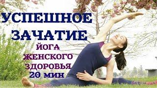 ЙОГА ДЛЯ ЗАЧАТИЯ РЕБЁНКА  / Упражнения для зачатия ребенка