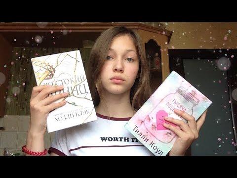 ПРОЧИТАННОЕ// Худшая книга за год😕