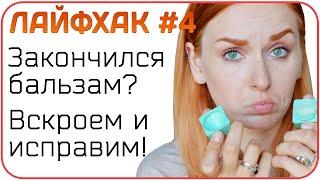 лАЙФХАК Спасаем бальзамы для губ. Что делать, если закончился бальзам? Balmi, EOS