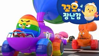 꼬모 | 푸쉬푸쉬 자동차 경주 놀이 2 | 사고력 | 의사소통 | 말하기 듣기 | 영어단어 배우기