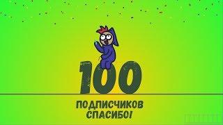100 ПОДПИСЧИКОВ!