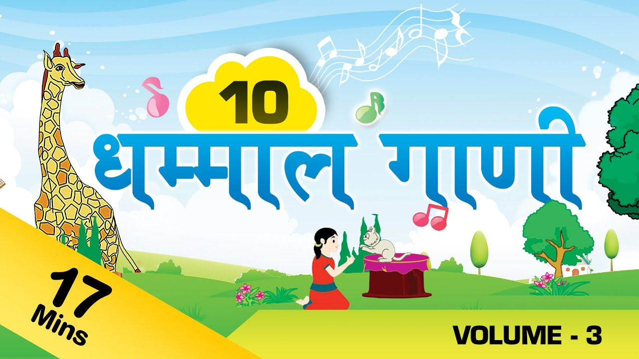 Top 10 Marathi Rhymes For Kids | मराठी गाणी | Marathi Balgeet Collection 3