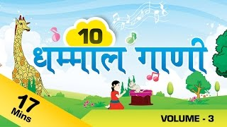 Top 10 Marathi Rhymes For Kids | मराठी गाणी | Marathi Balgeet Collection 3