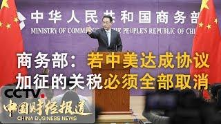 《中国财经报道》 20190705 10:00| CCTV财经
