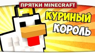 КУРИНЫЙ КОРОЛЬ Везения!!! - Прятки Minecraft