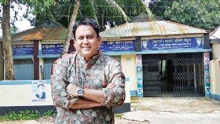 জাহিদ হাসানের গ্রামের বাড়ি ও জীবন কাহিনী ! Zahid Hasan hit showbiz news !