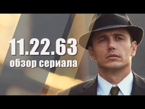 """Обзор сериала: """"11.22.63"""""""