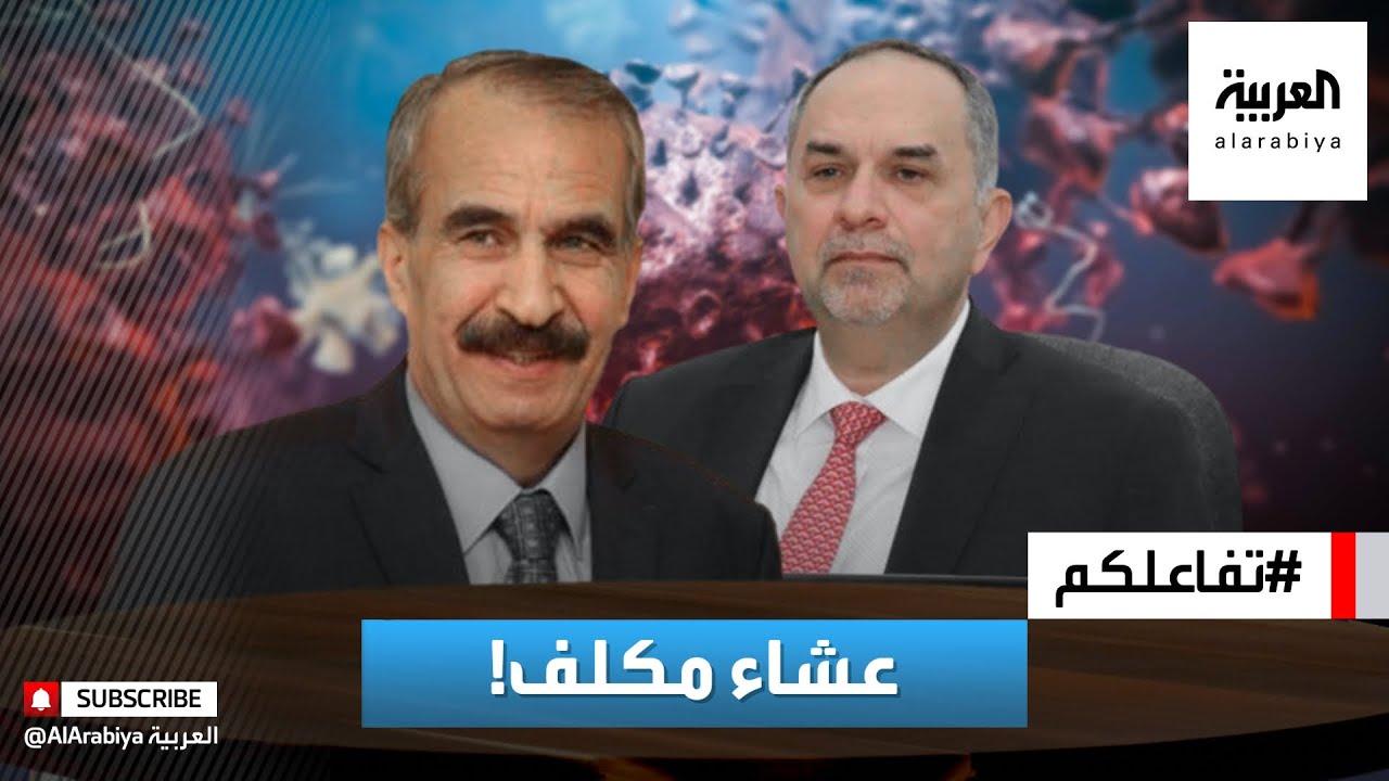 تفاعلكم | جدل حول عشاء أطاح بوزيري الداخلية والعدل في الأردن  - نشر قبل 2 ساعة