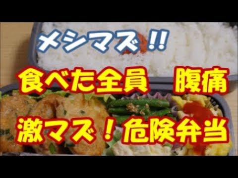 メシマズ! 中学生の息子が、友達に弁当を「交換しろーおかずよこせー」と物乞いしていた!  BGMあり [メシマズさん、いらっしゃい!]