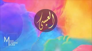 Alessa - Al Ayyam | العيسى - الأيام