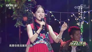 [越战越勇]活泼热情的内蒙小姑娘带来民谣《红山果》 宛转悠扬| CCTV综艺 - YouTube