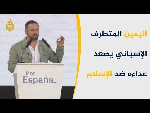 خطاب متشدد لحزب بوكس لاستمالة أصوات الناخبين الإسبان  - نشر قبل 2 ساعة