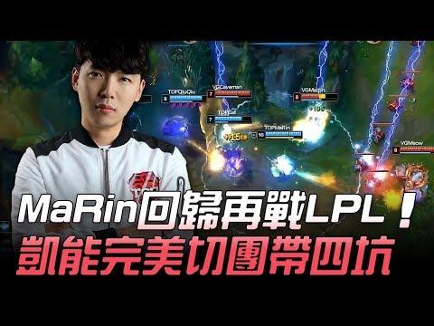 TOP vs VG MaRin回歸再戰LPL 凱能完美切團帶四坑!Game1 | 2018 LPL春季賽精華 Highlights