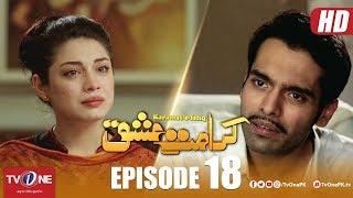 Karamat e Ishq  Episode 18  TV One Drama  25 April 2018