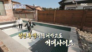 [구해줘! 홈즈] 마당에 수영장이...?! FLEX의 …