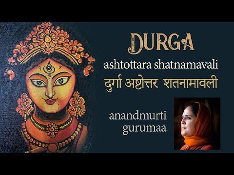 Durga Mantra | Chanting of 108 Names of Durga | Durga Ashtottara Shatanamavali Stotram