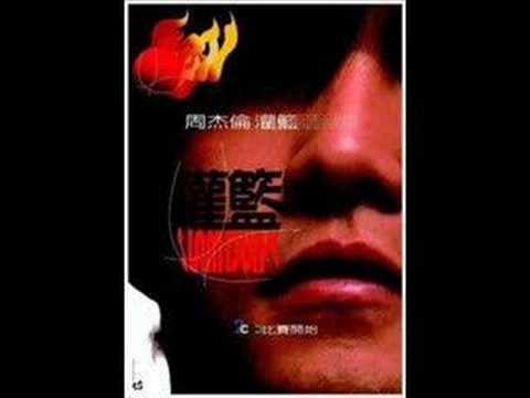 Jay Chou  Zhou Da Xia Theme  For Kung Fu Dunk