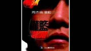 Jay Chou - Zhou Da Xia -Theme Song For Kung Fu Dunk