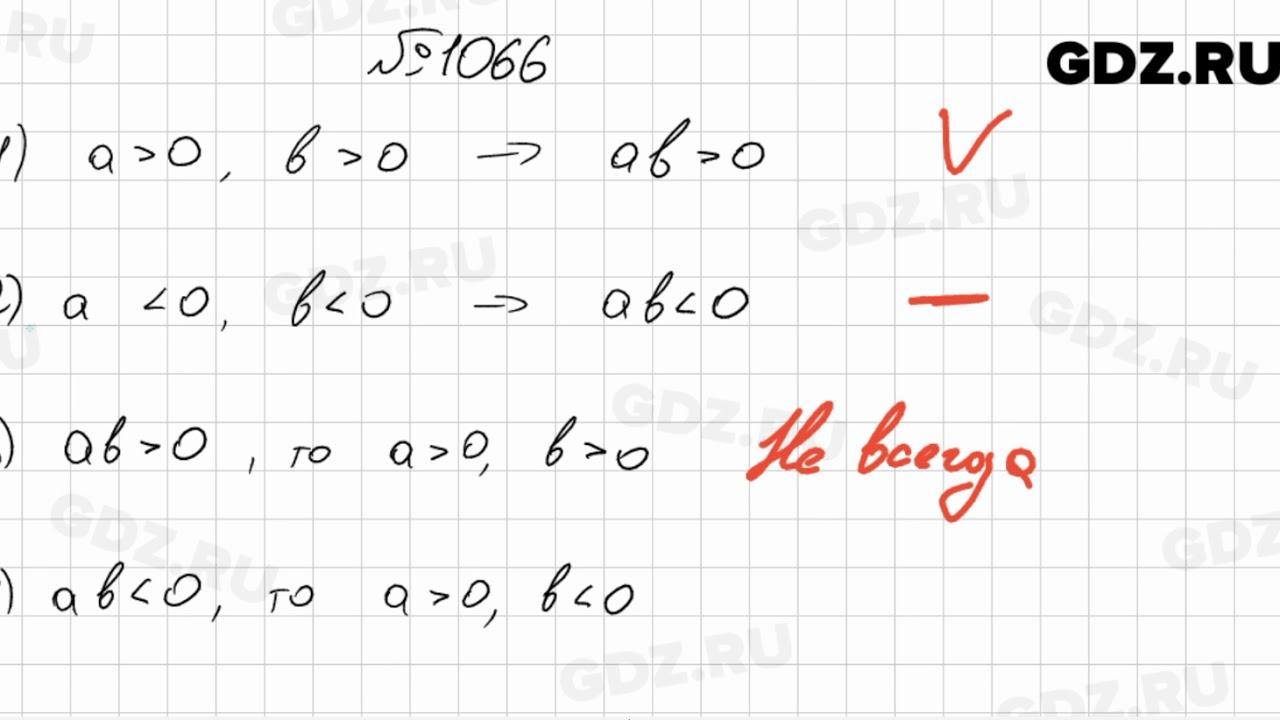 Гдз по математике за 6 класс номер 1066