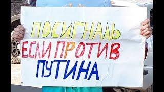 Посигналь против Путина Новосибирск такого они не ожидали 28.06.2018