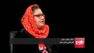 GOFTMAN: Afghanistan's Constitutions Discussed / گفتمان: بررسی اولین قانون اساسی افغانستان