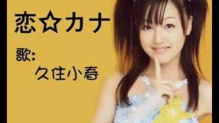 久住小春 - 恋☆カナ.