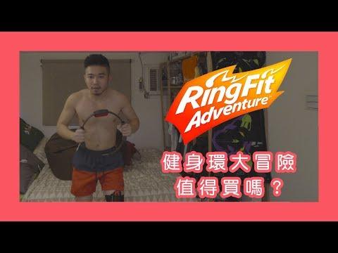 任天堂Switch|健身環大冒險到底值不值得買?