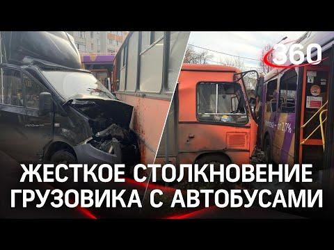 Столкнулись два автобуса и грузовик. Кадры страшной аварии в Нижнем Новгороде