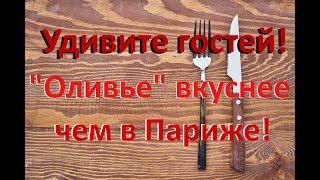 Очень Вкусный рецепт Оливье с семгой! #рецепты #салат #оливье