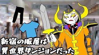 [LIVE] 【あっくん大魔王】新宿の服屋は異世界ダンジョンだった【雑談】
