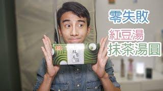 抹茶控必吃!紅豆湯辻利抹茶湯圓,零失敗超簡單電鍋料理 | SHINLI
