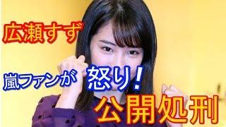 広瀬すずが嵐・櫻井翔の問いかけを無視して嵐ファンが怒り! ゲームでそ...