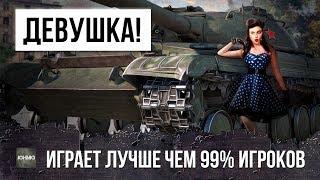 ШОК! ЭТА ДЕВУШКА ИГРАЕТ ЛУЧШЕ ЧЕМ 99.99% ИГРОКОВ WORLD OF TANKS!!!