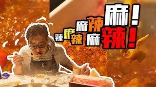 """探店︱我曾说过""""广州没有特别好吃的麻辣火锅"""",但现在我要收回这句话! 【品城记】"""