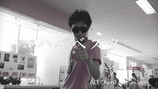 ALECKs+0がおくる、最新PV(撮影は2012年) jan-guanをfeatに迎え、あの有...