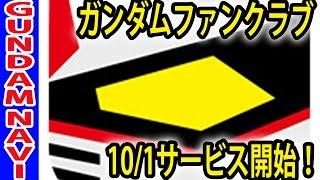 iOS/Android「ガンダムファンクラブ」10/1サービス開始!