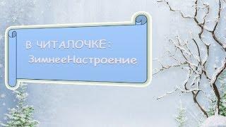 Андрей Усачёв, Стихи для детей. Зимнее настроение.