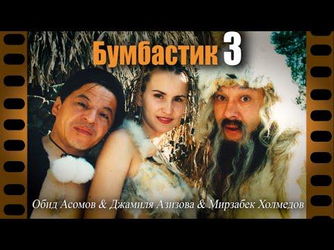 Бумбастик - 3 Кинокомедия (Обид Асомов \u0026 Мирзабек Холмедов \u0026 Джамиля Азизова)