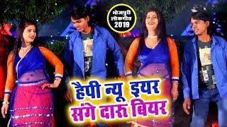 भोजपुरी का सब नया हिट गाना 2019 | Happy New Year Sange Daaru | Parshuram Thana | Bhojpuri Party Song