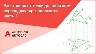 [Начертательная геометрия] Расстояние от точки до плоскости, перпендикуляр к плоскости 1 часть
