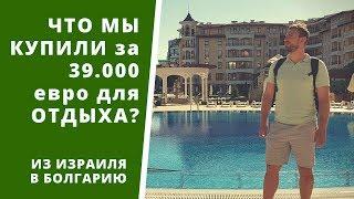 ЧТО мы КУПИЛИ за 39.000 евро? Недвижимость в Болгарии для израильтян для отдыха.