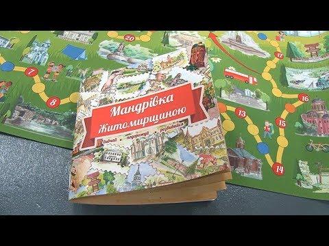 Житомир.info | Новости Житомира: У Житомирі презентували інтерактивну гру про цікаві туристичні місця та пам'ятки області