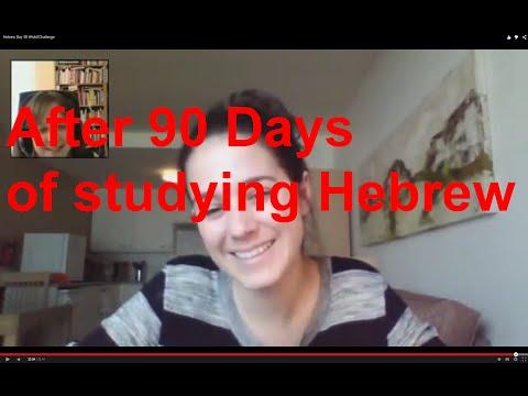 Hebrew Day 90 #Add1Challenge