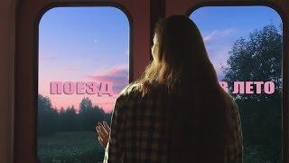 Поезд в лето