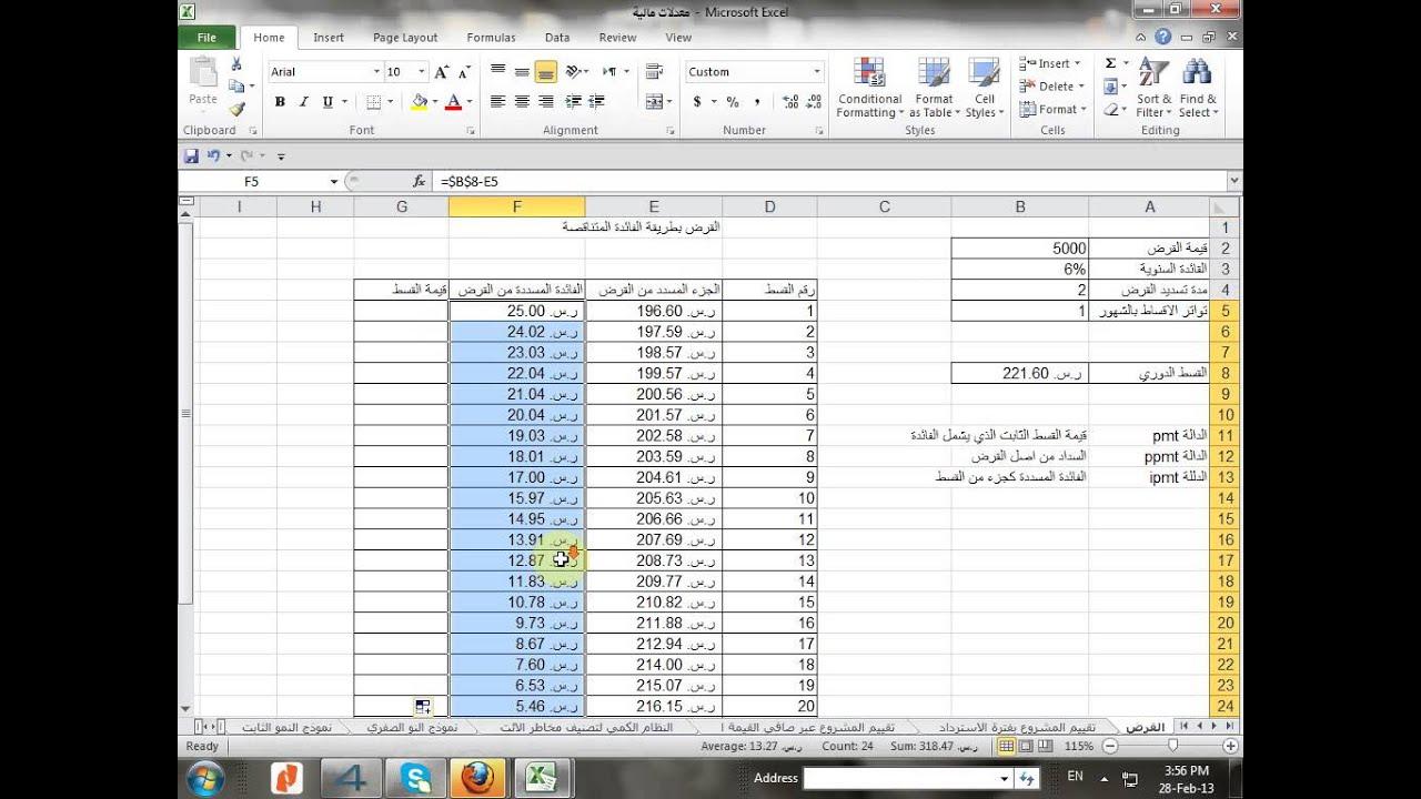 برنامج تنظيم الاقساط الشهرية مجانا