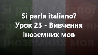 Італійська мова: Урок 23 - Вивчення іноземних мов